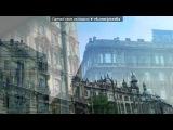 «budapest» под музыку Музыка из сериала Сваты 5 - Танец Жени, Кирила и Кати (хип-хоп). Picrolla