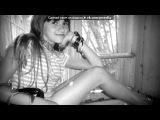 «Лето 2012 я» под музыку Lod Dog - Крики,ласки...она такие милая,хотя опасная... меня любит, в злости что-то пробубнит… и уйдет, отвернется, обидится,  посмотрит на меня и растает лёд, скажет - дурак, а потом всплакнет.... Picrolla