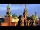 С моей стены под музыку Карина Крит - Моя Москва . Picrolla