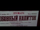 Зоя Кайдановская(в плаще.....в нем играла Наташа Гундарева)-Симонова
