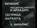 саундтрек к фильму Доктор Айболит 1938