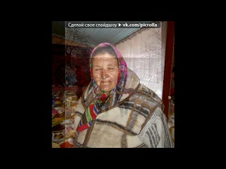 «в память о бабушке» под музыку АФРОДИТА - Мама моей мамы (Песня о любимой Бабушке). Picrolla