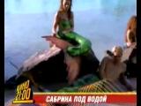 Реклама на СТС (2007г.): Сабрина под водой. Кино в 21:00 на СТС