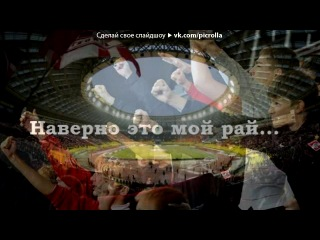 «Спартак» под музыку Алексин и Фисун   - Алая кровь ( Спартак ) 20 окт 1982 г.