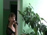 Юля Дементьева - пей любовь до дна