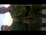 «ИЛЬДАРКА!!!» под музыку Любэ - Солдат (Песня про меня безбашенного). Picrolla