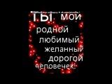 «с любимым» под музыку ТЫ МОЯ ПОЛОВИНКА, любви ангел мой - Без любви, не сможем мы, люби меня, я твоя!!! Сотни ночей, сотни дней и недель, сто любовных признаний в один только день!!! .......мимолетное счастье сменила его, та любовь от которой, вновь закипает кровь!!!♫ . Picrolla