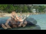 «Лето.Море.» под музыку Ласковый Май - Розовый вечер (DJ Fisun remix) (http://mp3xa.net). Picrolla