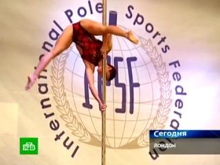 НТВ программа Сегодня World Pole Sports Championship 2012 в Лондоне