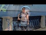 А это всё я и .......... под музыку Пьер Нарцис - Да - да - да... я люблю тебя, На-та-ша.... Picrolla