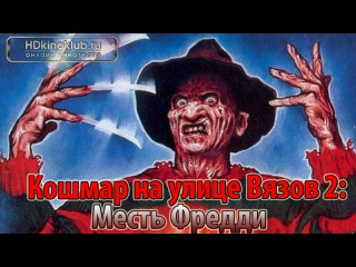 Кошмар На Улице Вязов 2 Месть Фредди A Nightmare On Elm Street Part 2 Freddy's Revenge 1985 1⃣