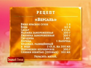 Званый ужин. Неделя 244 (эфир 30.07.2012) День 1, Наталья Осипова