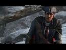 School 13 Assassins Creed 3 Гадя Задя