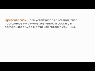 Русский язык. 7 класс. Урок 3. Лексика и фразеология. Часть 2.