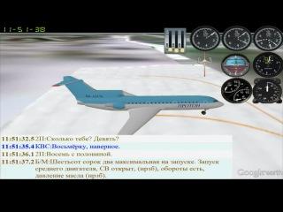 Реконструкция авиационного происшествия (Як-42Д, 42434, Ярославль, Туношна)