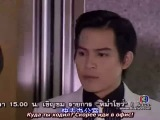 Разлученные сердца / A Divided Heart / Hua Jai Song Park (5/13 серий)