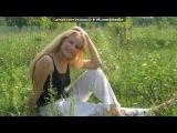 «я,я,я!!!» под музыку Братья Борисенко- - Я просто счастлив. Picrolla