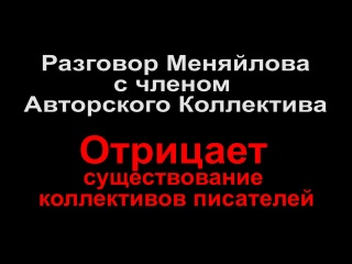 А. Меняйлов противоречит сам себе