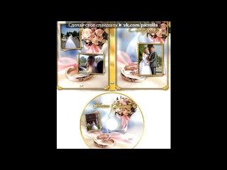 «свадьба!!!!!» под музыку Lauren Christy - The Color Of The Night(МОЙ ПЕРВЫЙ СВАДЕБНЫЙ ВАЛЬС). Picrolla