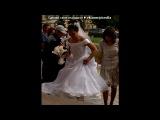 «наша свадьба» под музыку ♥Ландыш Нигъматжанова & Салават Миннеханов - ике йөрәк. Picrolla