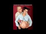 «Я,милый и малышик!» под музыку Наталья Подольская -я беременна♥♥ ♥♥ ♥♥  - ты знаешь, котик, любовь-наркотик, и от неееее растет животик, в нем человечек такая лапа, откроет глазки и скажет папа.... Picrolla