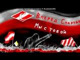 Общий альбом=) под музыку Kito - Спартак Москва(Фаны,для вас). Picrolla