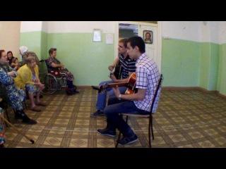 Илья Пархоменко, Максим Ильин - Вчера (live at Дом престарелых 29.05.2013)