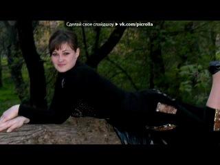 «Я И МОИ ЛЮБИМЫЕ» под музыку Т. ТИШИНСКАЯ   - Песня про маму и сына . Picrolla