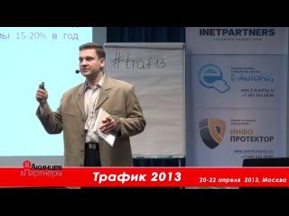 Алексей Матушкин. Как подключить к своему бизнесу мощный рычаг оффлайн-рекламы правильно и без ошибок и увеличить трафик.