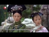 Легенда о Чжэнь Хуань / Hou Gong Zhen Huan Zhuan / Empresses in the Palace / 后宫 甄嬛传,серия 13