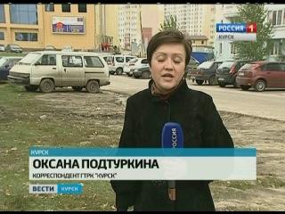 Парк на Клыкова. Проверка прокуратуры. ГТРК-Курск