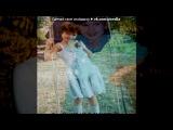 «PhotoLab» под музыку Elvira T - Маме. Picrolla