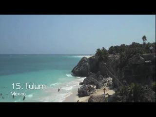 Лучшие пляжи мира!