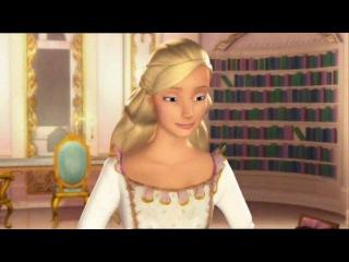 Барби: Принцесса и Нищенка - Free/ Barbie as The Princess and the Pauper - Free