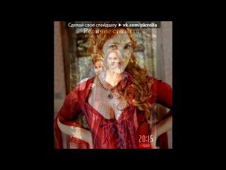 «Со стены ***♥♥♥ Величне Століття.Роксолан@***♥♥♥» под музыку Роксолана Хюррем - Соловейко-При Дунае (Колыбельная). Picrolla