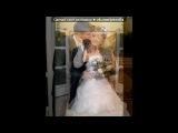 «Всё как мы хотели в золотом и белом,танцевали смело свадьба до з» под музыку Анна Седакова - Медовый месяц май. Picrolla