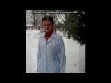 Мй Альбомчик)--- под музыку Алсу и Лев Лещенко - Снег кружится... Найкращ новорчн хти. Picrolla