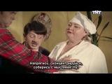Дулин с бабой в кабинете Михалыча(с субтитрами)