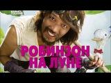 Фильм Робинзон на Луне / Kimssi pyoryugi (2009) HD Лицензия онлайн кино Комедия, Драма, Мелодрама