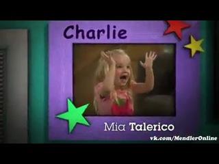 Заставка 3 сезона мульт-фильма Держись Чарли!