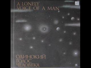Одинокий голос человека 1-4 - A lonely voice of man 1-4