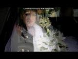«23.12.2011 Наша свадьба!!!!!!» под музыку Любовь Фоменко - Мы Будем Вместе (NEW 2011). Picrolla