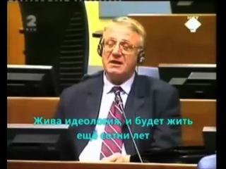 Выступление сербского политика Воислава Шешеля 8 лет являющемся узником Гаагского трибунала по бывшей Югославии.