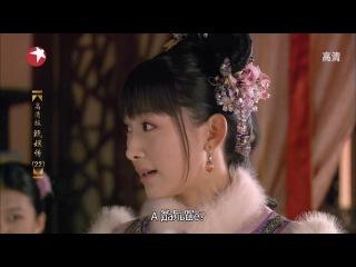 Легенда о Чжэнь Хуань / Hou Gong Zhen Huan Zhuan / Empresses in the Palace / 后宫 甄嬛传,серия 22