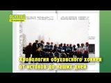 Промо-ролик книги В. Бажина, В. Соснина, М. Щеглова «Обухово – путь русского хоккея»