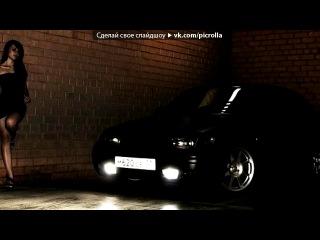 «тюнинг + руский автопром = таз с бассом» под музыку Басы качают [vkhp.net] - 2010. Picrolla