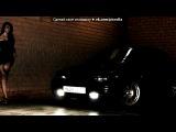 тюнинг + руский автопром = таз с бассом под музыку Басы качают vkhp.net - 2010. Picrolla