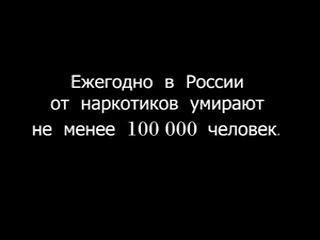 Антинаркотический ролик на IV городской конкурс наглядной информации и информационных ресурсов