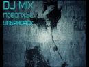 Dj mix г Ульяновск 2013 хит сезона oreginal
