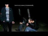 Я и мои Друзья под музыку DJ Troy feat DJ Gav@N vkhp.net - Fack Dead (DEMO VERSION original mix 2010) клуб ( Лучшая Свежая К